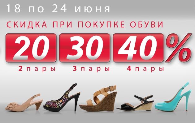 Центр Обувь Ру