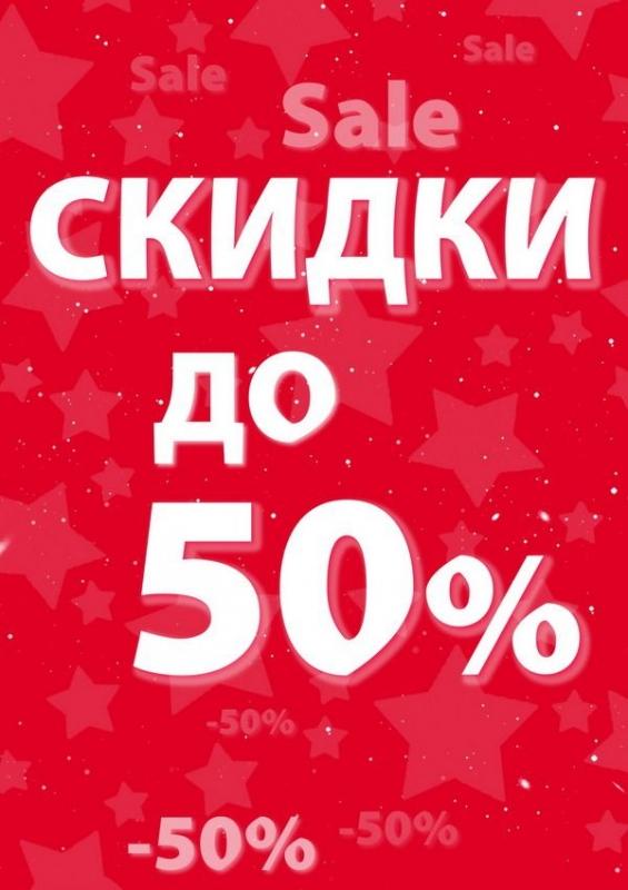 d57cb43a4538 Скидки до 50 % на детские одежду и обувь. Сегодня в Пскове, Новости на  PskovLive.ru