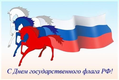 22 августа день флага