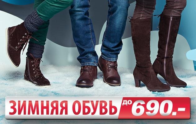 Магазины женской зимней обуви адреса и цены - Магазин Rendez-vous предлагаем приобрести зимние женские