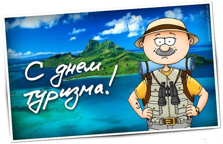 Поздравления с днем туризма для коллег