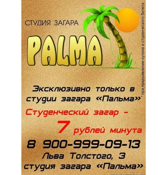Студия загара пальма