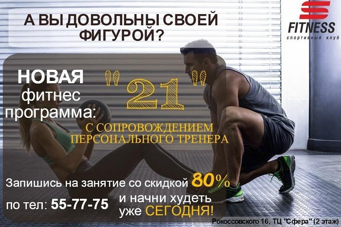 fitness programma's