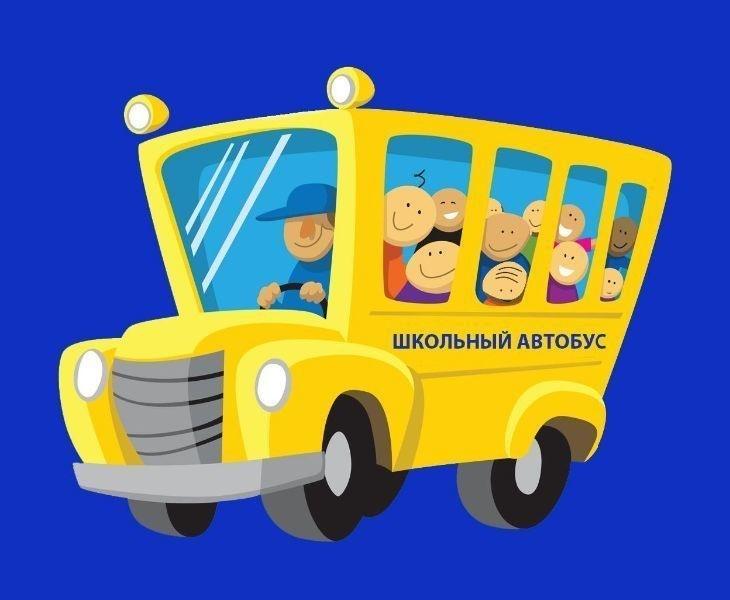 Вручение автобуса школе сценарий