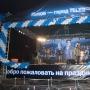 06.03.2010 - Октябрьская площадь - Открытие Tele 2 в Пскове