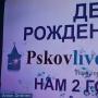 09.10.2010 — R-16 — День рождения Pskovlive — Platinum DJ's