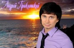Концерт Андрея Приклонского