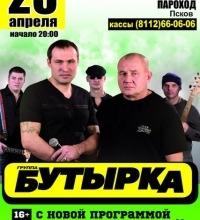 Бутырка, концерт