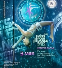 MISS POLE DANCE RUSSIA 2014 Северо-Запад