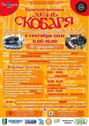 День Скобаря 2014