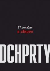 DCHPRTY, ��������� (18+)