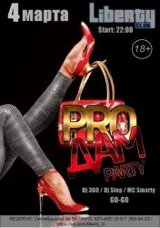 Pro��� party, �������� (18+)