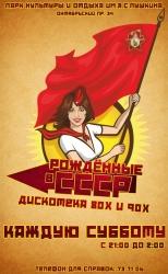 Рожденные в СССР (18+)