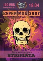 ����� ��� ��� 2007-�, ��������� (18+)