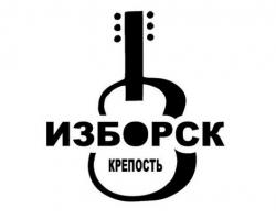 Изборская крепость, фестиваль авторской песни (0+)