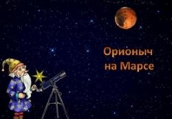 Орионыч на Марсе (6+)