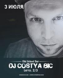 DJ Costya Bic, ��������� (18+)