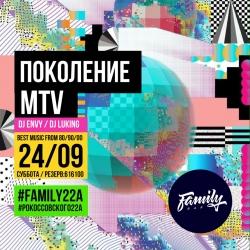 Поколение MTV, вечеринка (18+)1