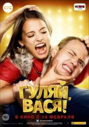 Гуляй, Вася (16+)