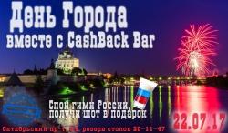 День Города вместе с CashBack Bar, вечеринка (18+)