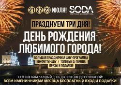 День Рождения Любимого Города, вечеринка (18+)