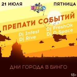 День Города Пскова, препати (18+)