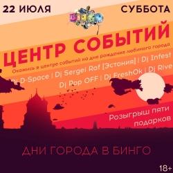День Города Пскова, центр событий (18+)