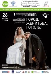 Город. Женитьба. Гоголь (12+)