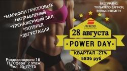 Power day (18+)
