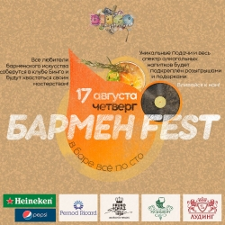 Бармен Fest, вечеринка (18+)