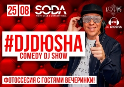 DJ DЮSHA, вечеринка (18+)