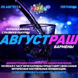 АвгустРаш, вечеринка (18+)