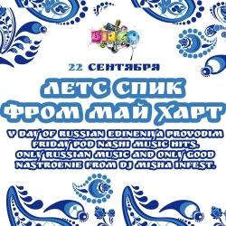 Летс Спик Фром Май Харт, вечеринка (18+)