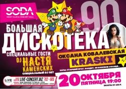 Большая Дискотека 90-х, вечеринка (18+)