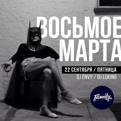 Восьмое марта, вечеринка (18+)