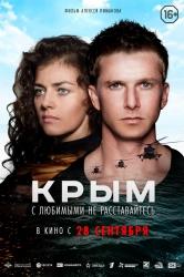 Крым (16+)