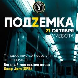 ПодZемка, вечеринка (18+)
