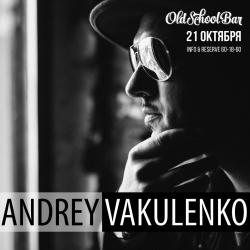DJ Andrey Vakulenko, вечеринка (18+)