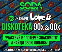 Love is, вечеринка (18+)