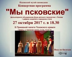 Мы псковские, концертная программа (0+)
