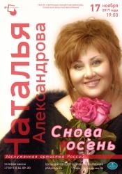 Наталья Александрова (6+)