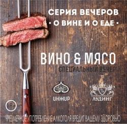 Вино и мясо, специальный вечер (18+)