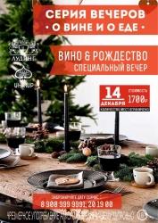 Вино и Рождество, специальный вечер (18+)