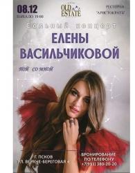 Сольный концерт Елены Васильчиковой (18+)