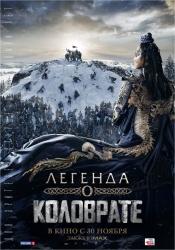 Легенда о Коловрате (12+)
