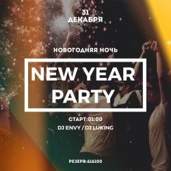New Year Party, вечеринка (18+)