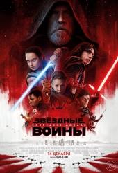 Звёздные войны: Последние джедаи (16+)