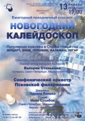 Новогодний калейдоскоп, праздничный концерт симфонического оркестра (6+)