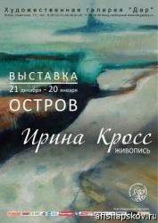 «Остров» — выставка Ирины Кросс (0+)