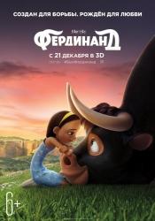 Фердинанд (6+)